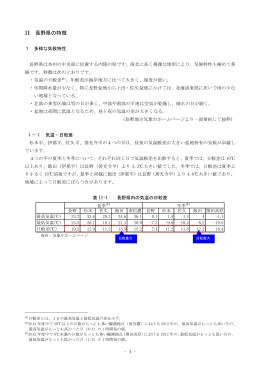 Ⅱ 長野県の特徴(PDF:305KB)
