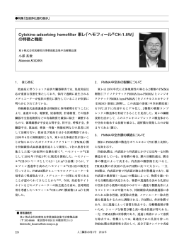 Cytokine-adsorbing hemofilter 東レ「ヘモフィール  CH