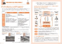 P.11 太陽光発電や風力発電の特徴は? [PDF 566.48KB]