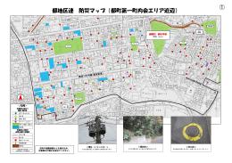 ① 都地区連 防災マップ(都町第一町内会エリア近辺)