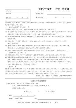 C.造影CT検査説明・同意書( PDF:88KB)