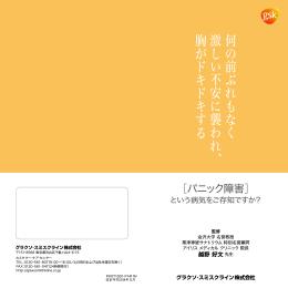 パニック障害 - HealthGSK.jp