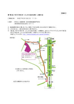 【別紙1】 「第2回 NEXCO東日本 どんぶり王座決定戦!」決勝大会 開催