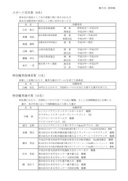平成24年度 - 岐阜県体育協会