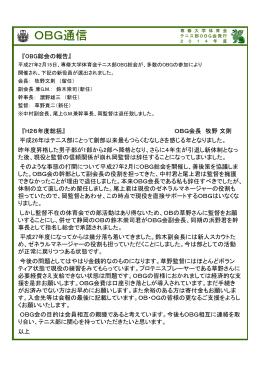 ダウンロード - 専修大学体育会男子テニス部