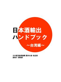 日本酒輸出ハンドブック(台湾編)