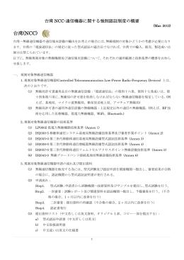 台湾NCC-通信機器に関する強制認証制度の概要