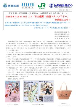 西武鉄道・京急電鉄・JR東日本・台湾鉄路4社局合同イベント 2015年8月