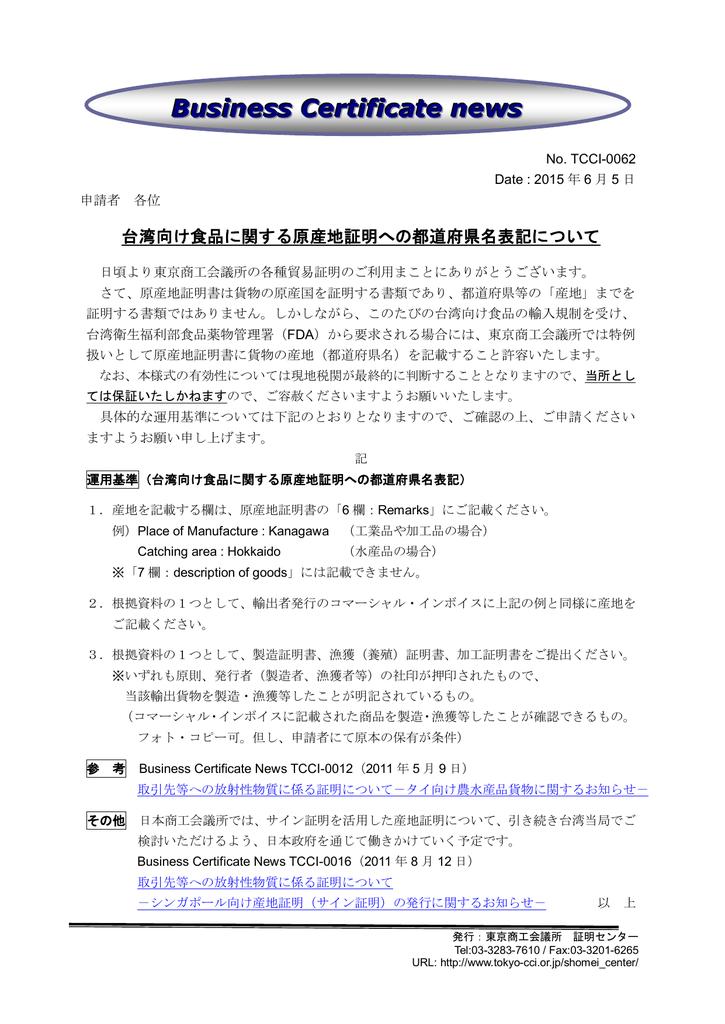 商工 証明 所 東京 センター 会議