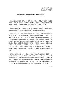 台湾銀行との業務協力覚書の締結について(10時30分)
