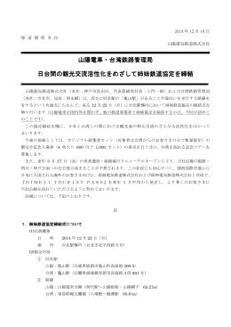 山陽電車・台湾鉄路管理局 山陽電車・台湾鉄路管理局 日台間の観光