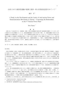 台湾における脱原発運動の展開と限界―第4原発国民