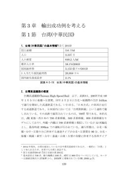 第 3 章 輸出成功例を考える 第 1 節 台湾(中華民国)