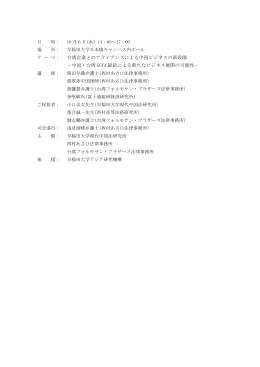 テ ー マ: 台湾企業とのアライアンスによる中国ビジネスの新段階 -中国