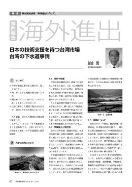 日本の技術支援を待つ台湾市場 台湾の下水道事情