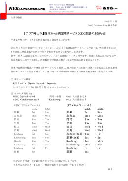 西日本-台湾定期サービス(KSX) - NYK Container Line