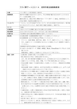 フクイ夢アート2014 招待作家企画募集要項