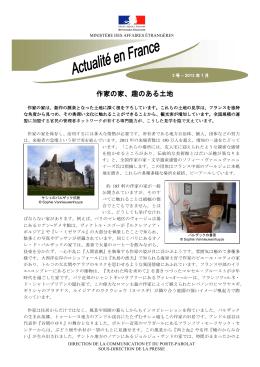 作家の家、趣のある土地(PDF)