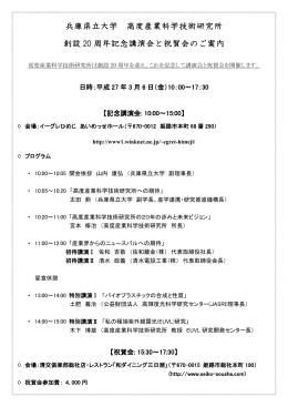 兵庫県立大学 高度産業科学技術研究所 創設 20 周年記念講演会と祝賀