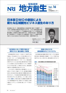 日本版DMOの創設による 新たな広域観光ビジネス創生のあり方