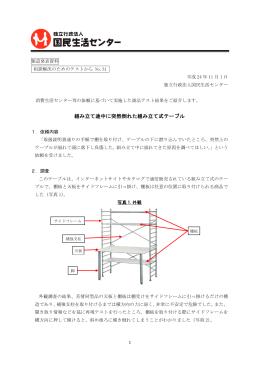 組み立て途中に突然倒れた組み立て式テーブル