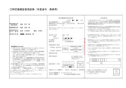 【協会けんぽ】特定健康診査受診券(年度途中 発券用)