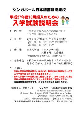 1 内 容 ・年度途中編入の入学試験について ・その他(質疑応答もあり) 2