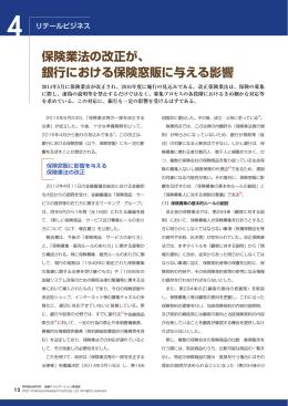 保険業法の改正が - Nomura Research Institute