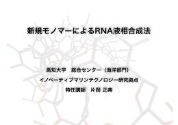 新規モノマーによるRNA液相合成法