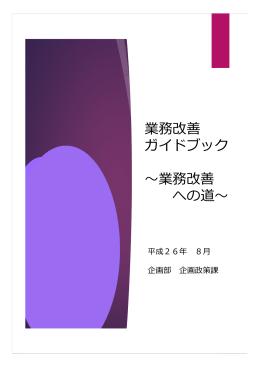 業務改善 ガイドブック 〜業務改善 への道〜