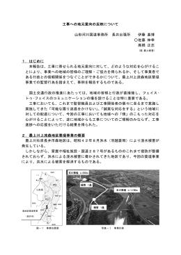 工事への地元意向の反映について 山形河川国道事務所 長井出張所