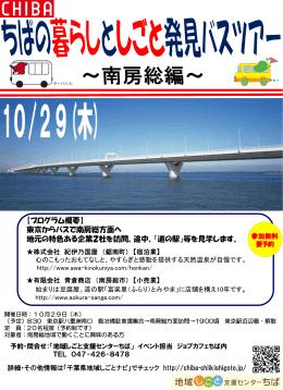 【プログラム概要】 東京からバスで南房総方面へ 地元の特色