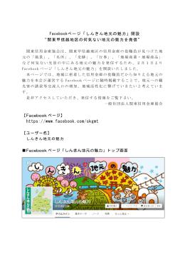 Facebookページ「しんきん地元の魅力」