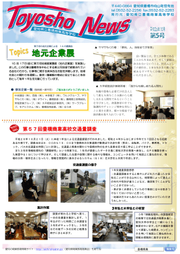 地元企業展 - 愛知県立豊橋商業高等学校