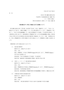株式會社ポスコ等との訴訟における和解について