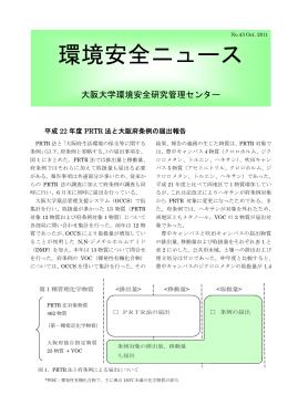 環境安全ニュース - 大阪大学 環境安全研究管理センター