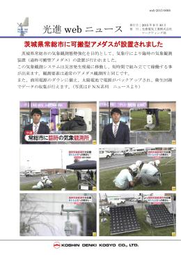 光進webニュース2015-0930