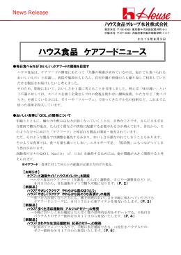 ハウス食品 ケアフードニュース(PDF 7ページ 858.68KB) 2015年08月03日