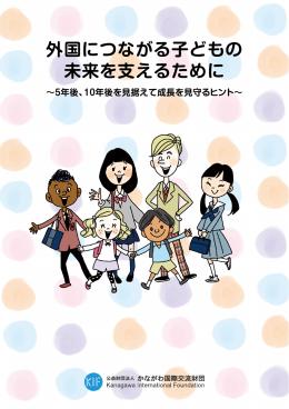 外国につながる子どもの 未来を支えるために