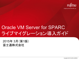 Oracle VM Server for SPARC ライブマイグレーション導入ガイド