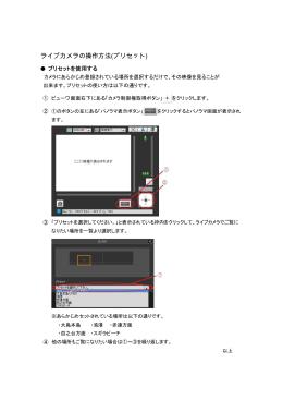 ライブカメラの操作方法(プリセット)