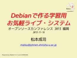 Debianで作る学習用 お気軽ライブ・システム