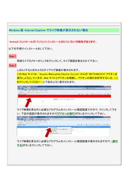 Windows 版 Internet Explorer でライブ映像が表示されない場合