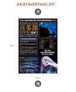 ライブ・イン・薬師寺