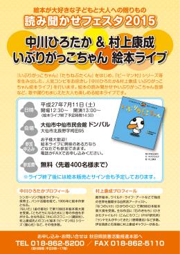 中川ひろたか & 村上康成 いぶりがっこちゃん 絵本ライブ