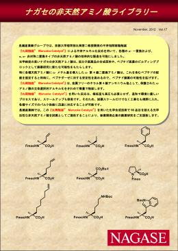 ナガセの非天然アミノ酸ライブラリー