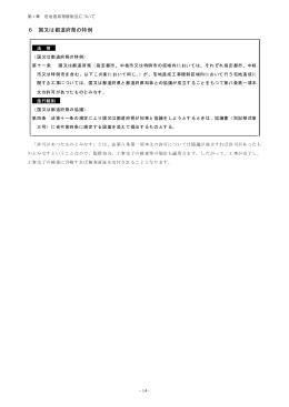 6 国又は都道府県の特例