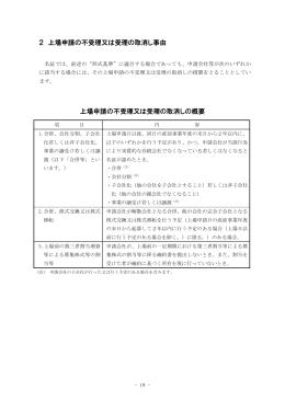 2 上場申請の不受理又は受理の取消し事由 上場申請の不受理又は受理