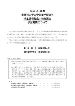 博士課程 社会人特別選抜 募集要項