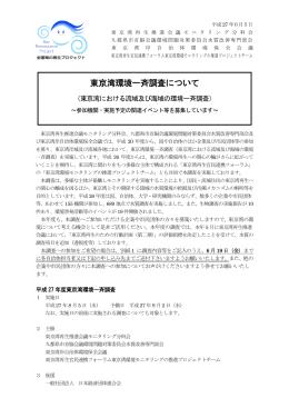 東京湾一斉調査について(PDF形式:368KB)